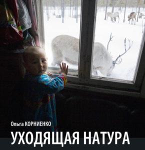 фото на обложке Георгий Корчёнкин
