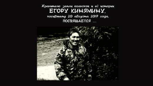Егора Кинямин