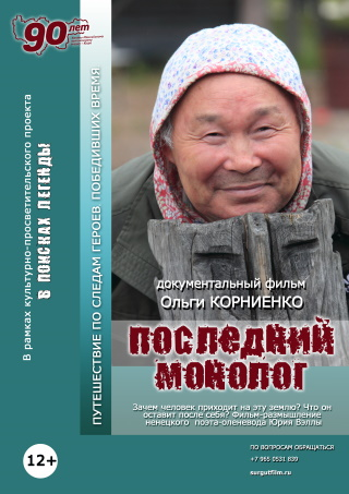 Афиша фильма «Последний монолог»